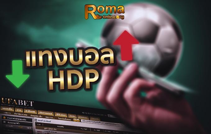 แทงบอล HDP มือใหม่ต้องรู้ ถ้าไม่อยากพลาด นำมาบอกให้เข้าใจง่าย ๆ